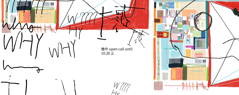 台北插畫藝術節 Taipei Illustration Fair